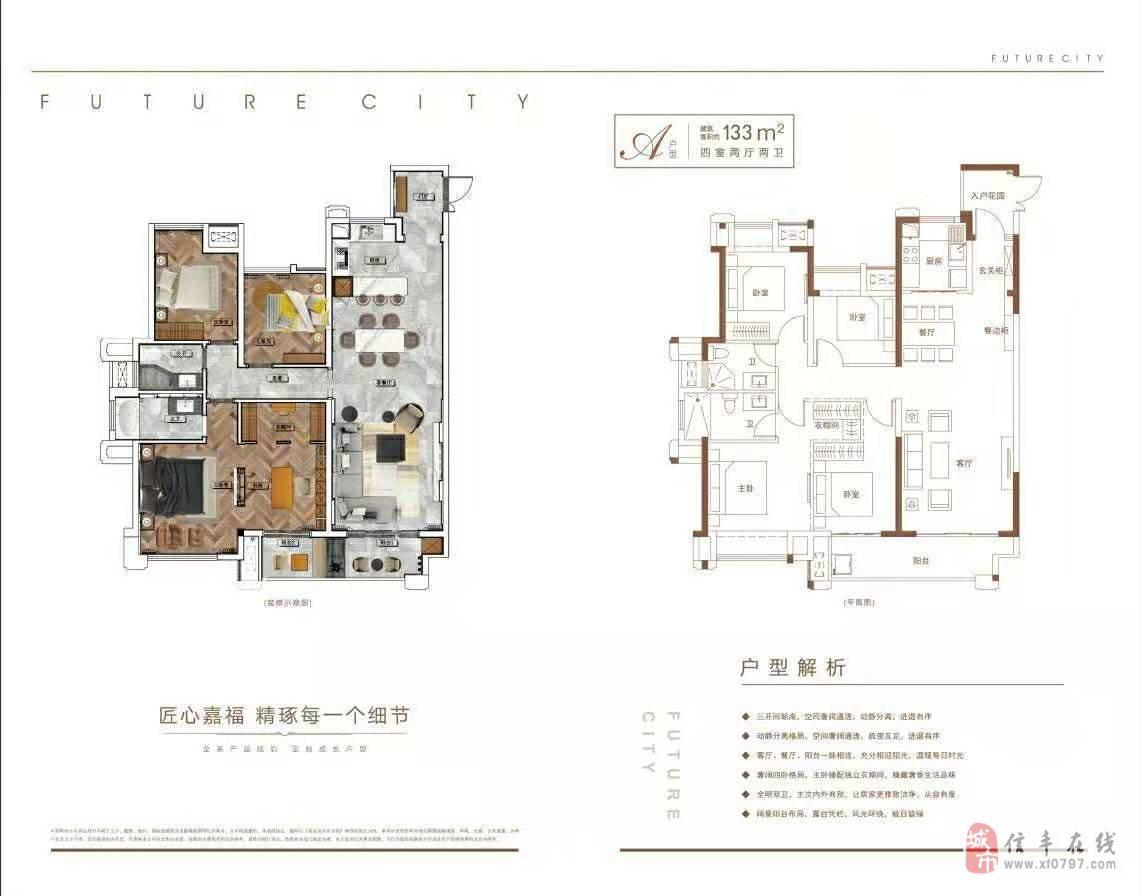 嘉福未來城一手樓盤首付兩成3房4房樓層任您選