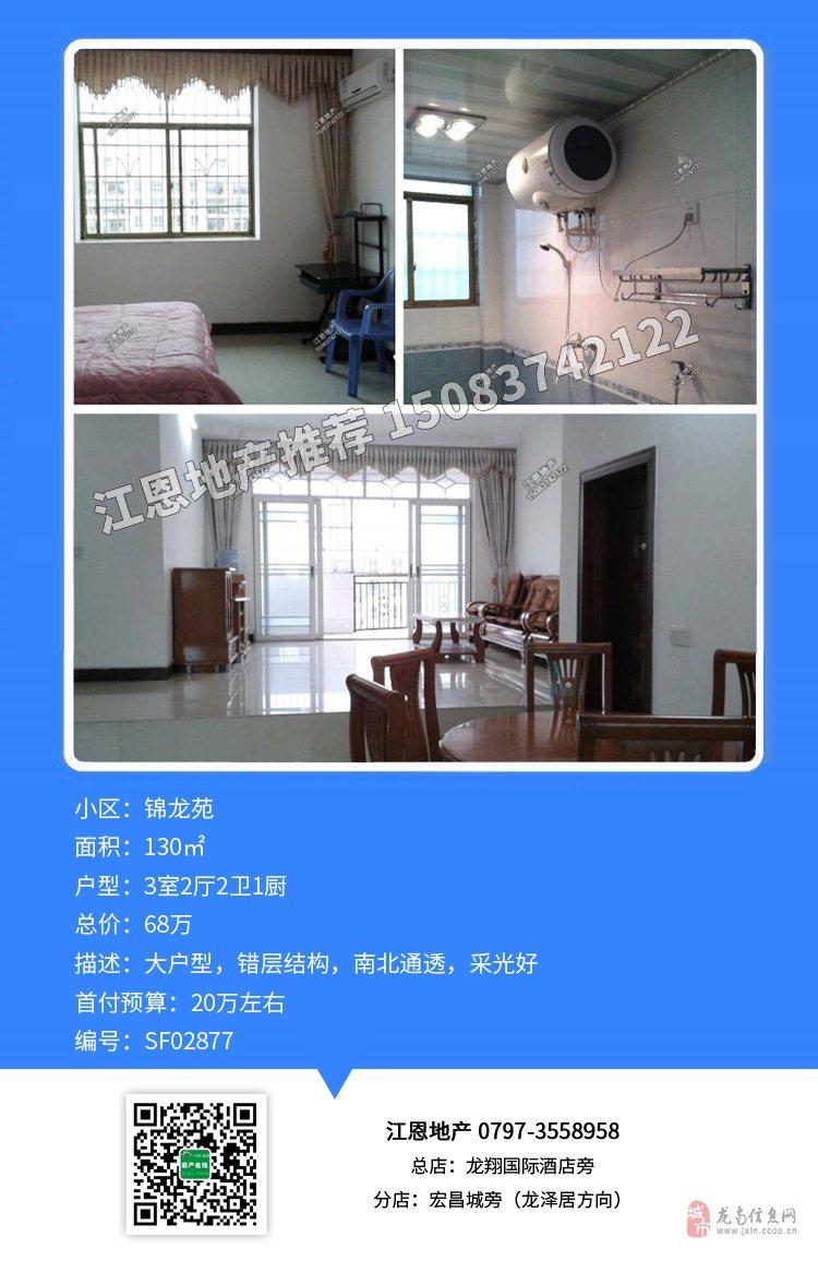 锦龙苑大户型错层精装楼梯房3室2厅2卫68万元