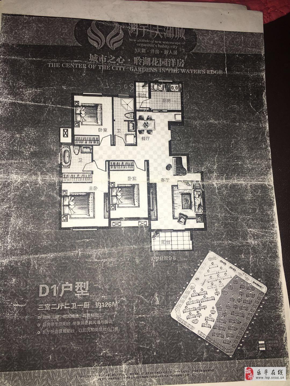 鴻宇天湖城3室2廳2衛960000萬元