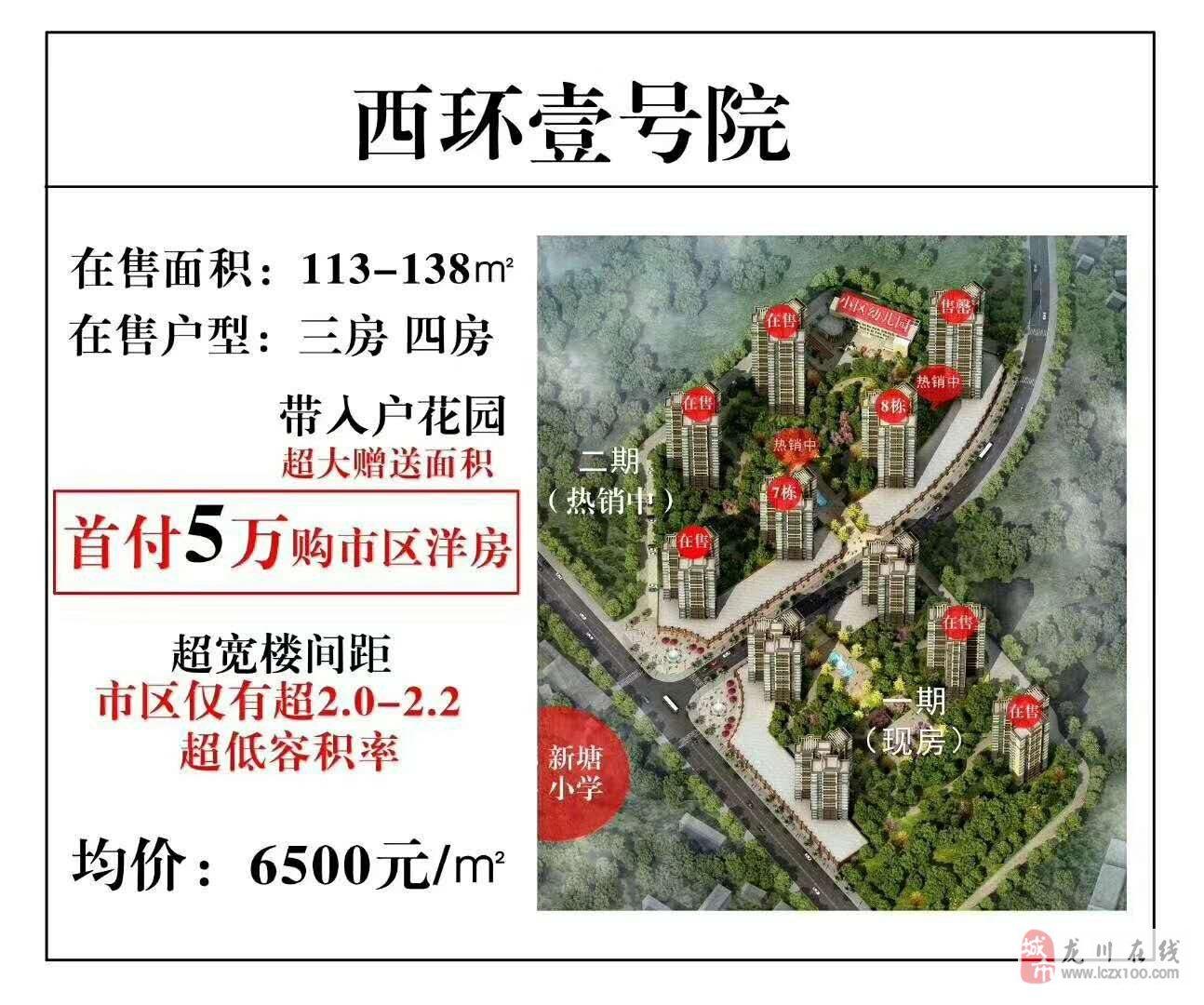 市区新盘【西环·壹号院】买房有补贴,五县户口