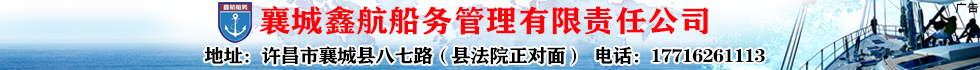 美高梅平台鑫航船务管理有限责任澳门赌场真正开户网址