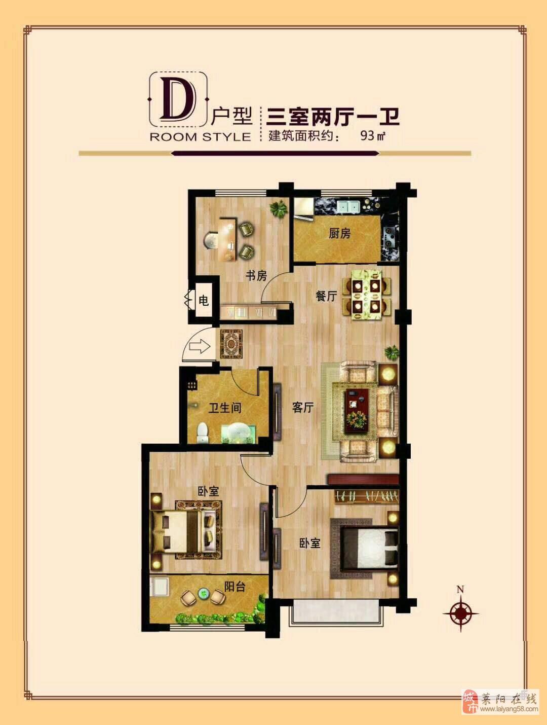 德怡嘉苑3室2廳1衛44.5萬元