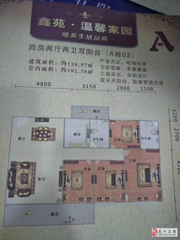 温馨家园4室2厅2卫53万元