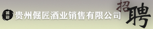 贵州崛匠酒业销售公有限公司