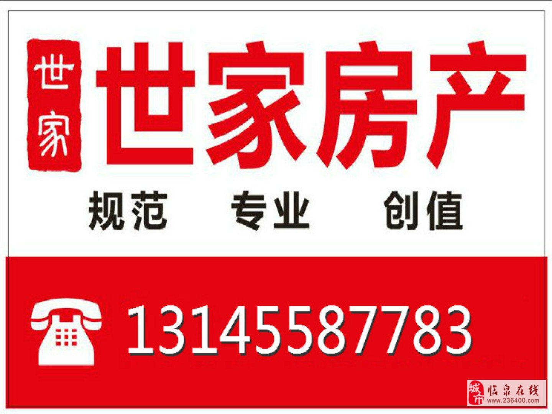 临泉碧桂园4室2厅1卫120万元