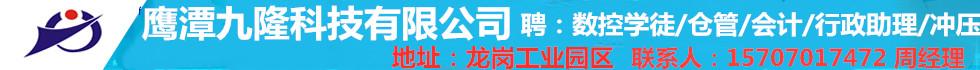 鹰潭纳新科技有限公司
