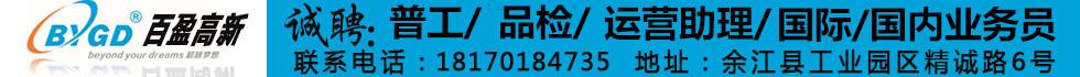 江西百盈高新技术股份有限公司