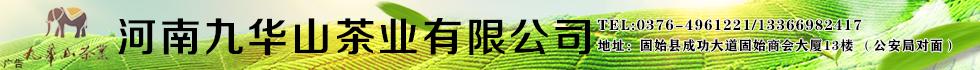 河南九�A山茶�I有限公司