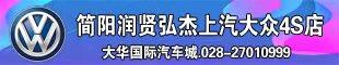 简阳润贤弘杰汽车销售服务有限公司