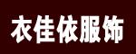 浙江衣佳依服�有限公司