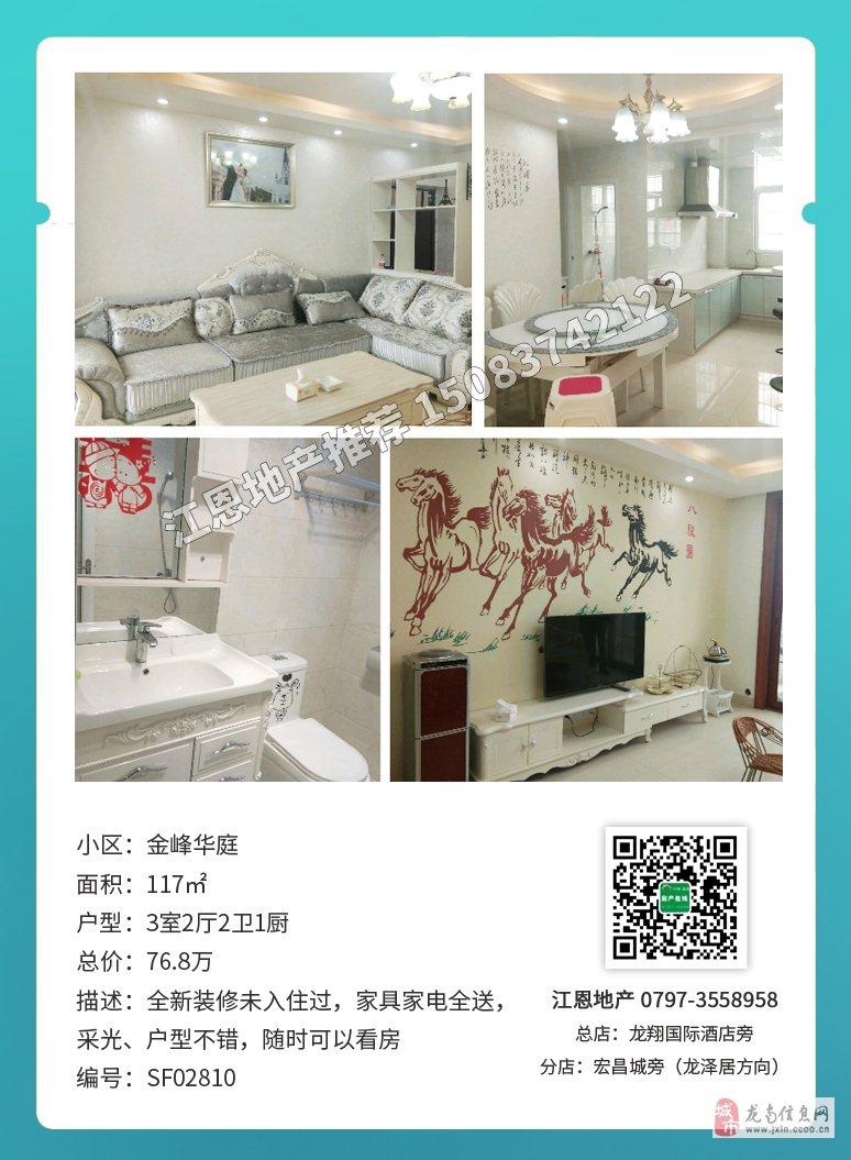 全新装修婚房!金峰华庭3室2厅2卫76.8万元