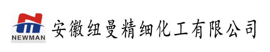 安徽�~曼精�化工有限公司