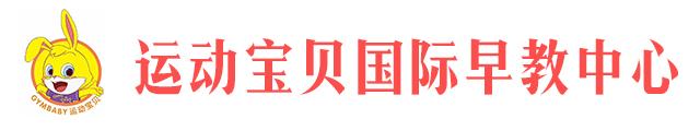 新安运动宝贝国际早教中心