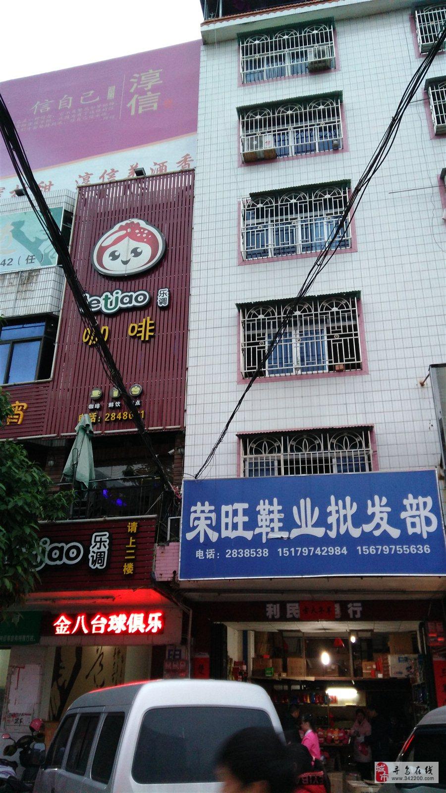 """出售""""长宁镇东门路黄金商铺整栋""""(友谊超市对面)"""