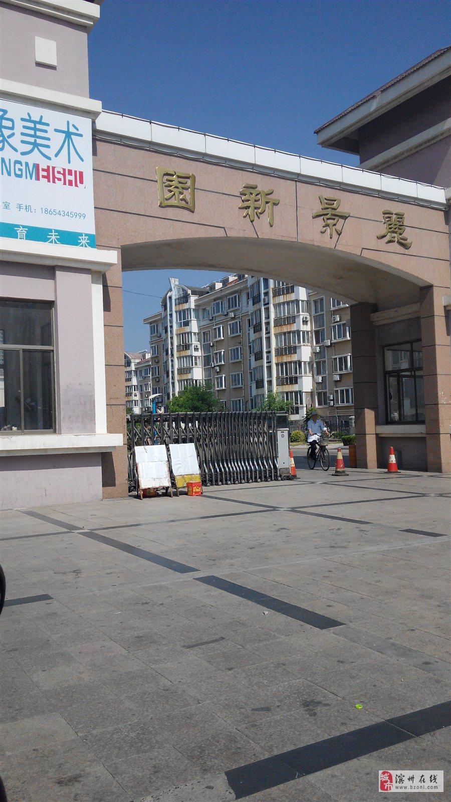 丽景新苑3室2厅1卫175万元
