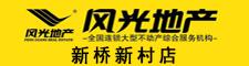 东台风光地产新桥新村店