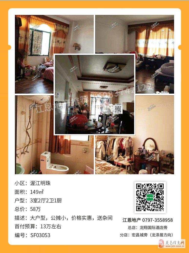 (特价大三急售)渥江明珠3室2厅2卫58万元