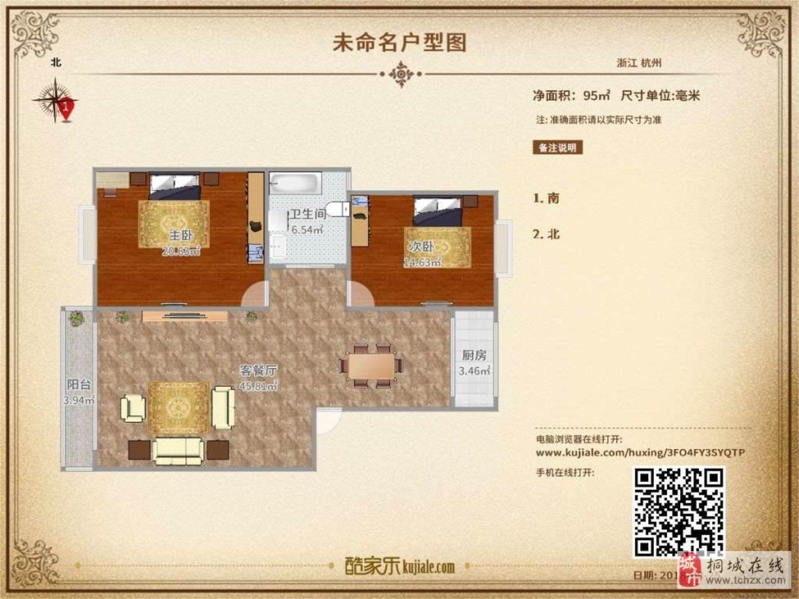 桐城人家2室2厅1卫40万元赶紧过来抢房子吧