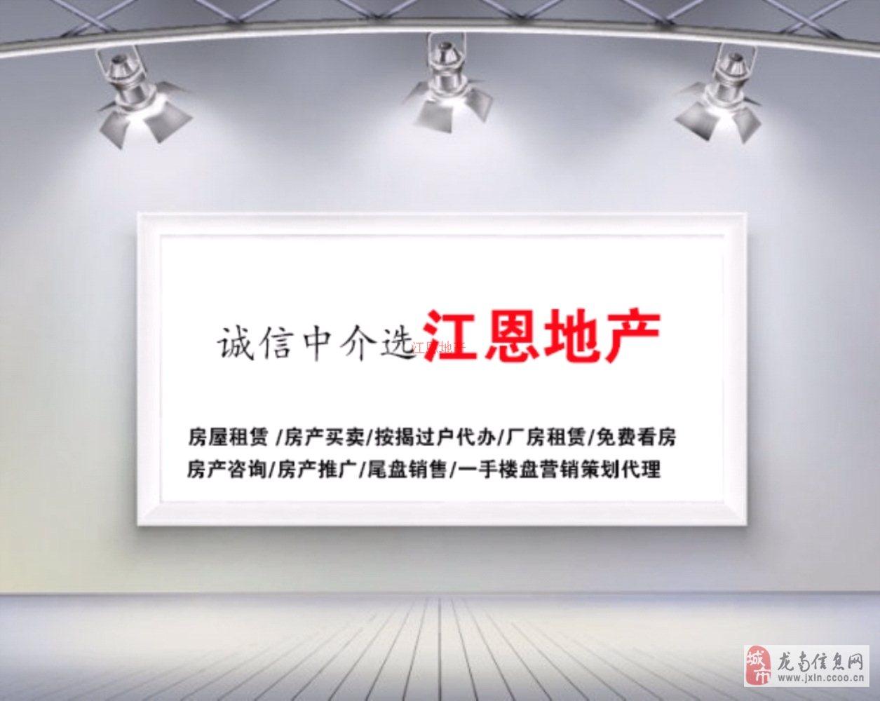 【两房推荐】龙翔国际2室2厅1卫46.5万元