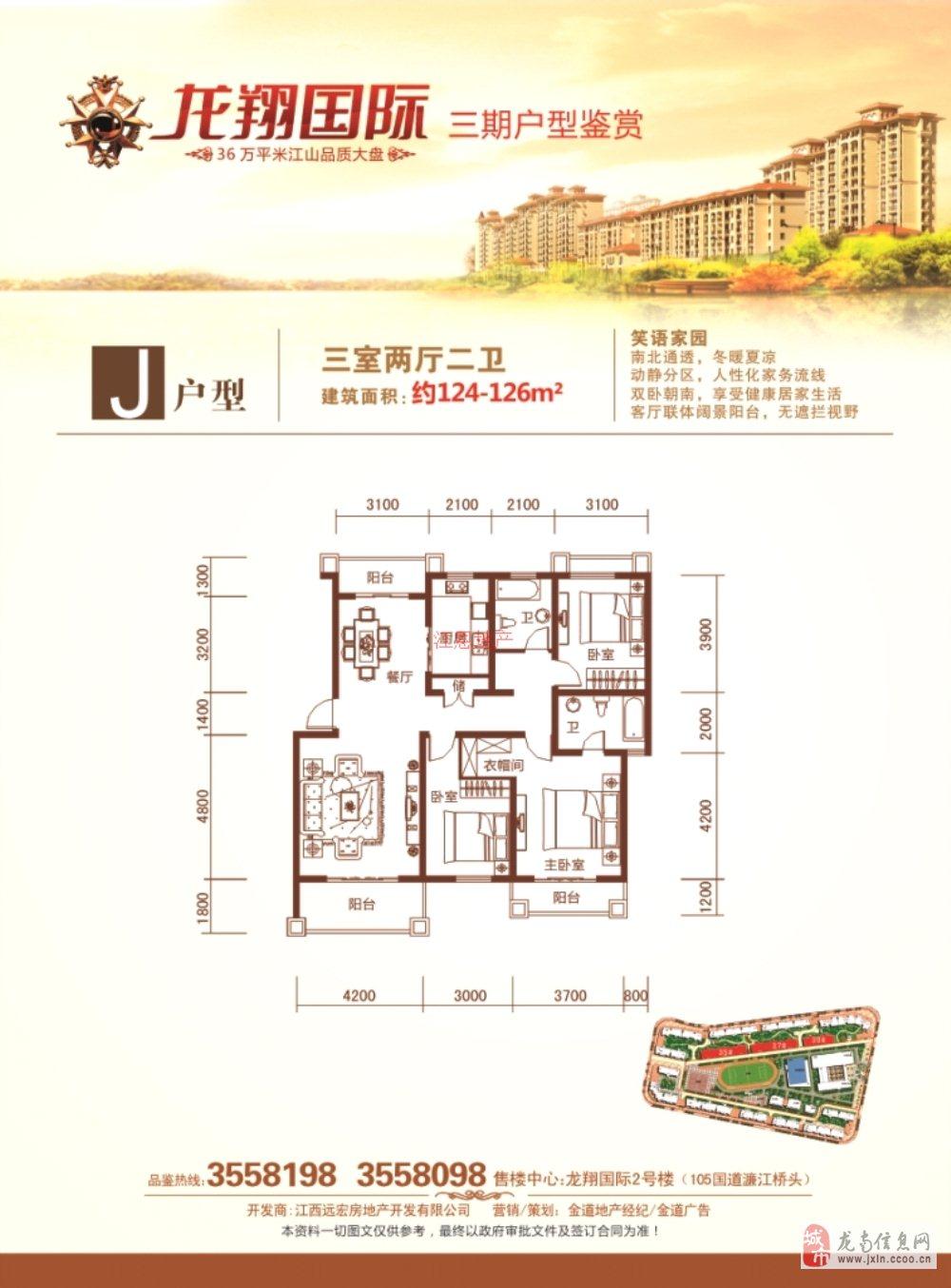 【江景三房】龙翔国际3室2厅2卫66万元