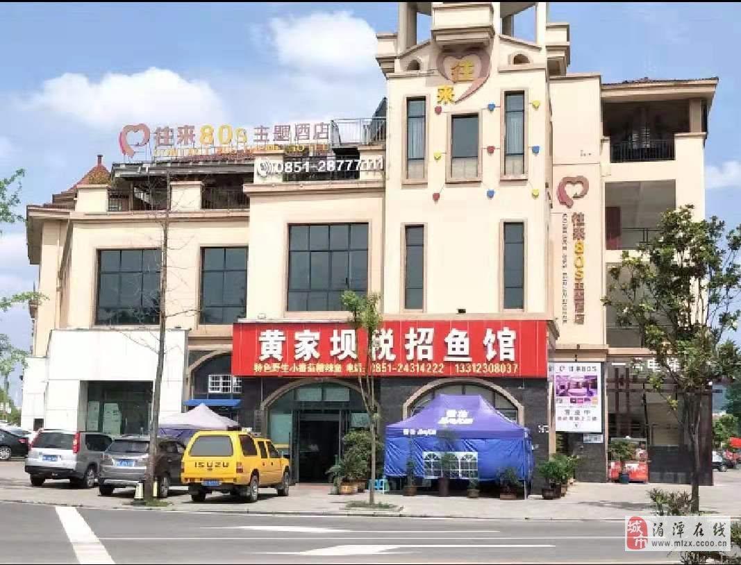 (495)温泉小区商业街(往来酒店)整栋(1至4楼)