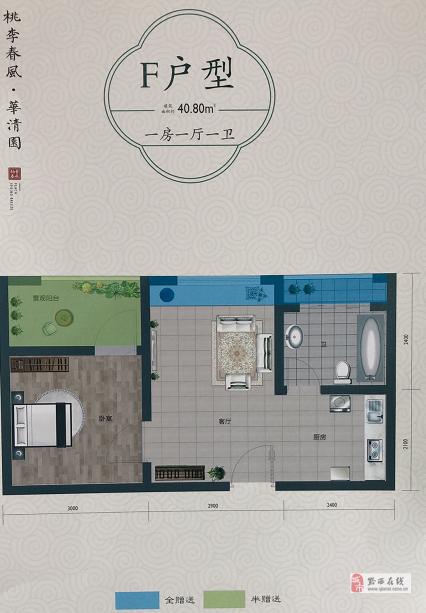 急售高铁站桃李春风1室1厅1卫16万元首付3.5万