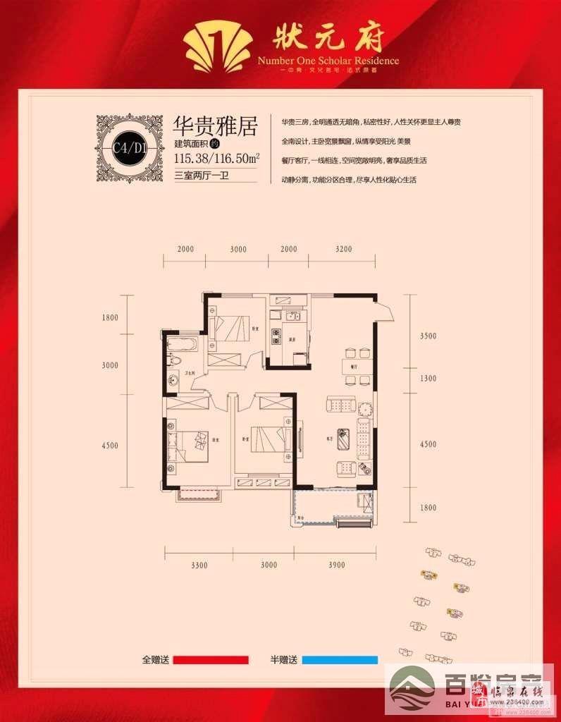 状元府3室2厅1卫92万元