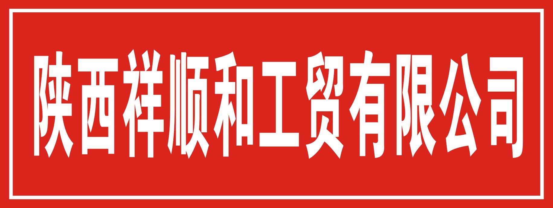 陕西祥顺和工贸有限公司