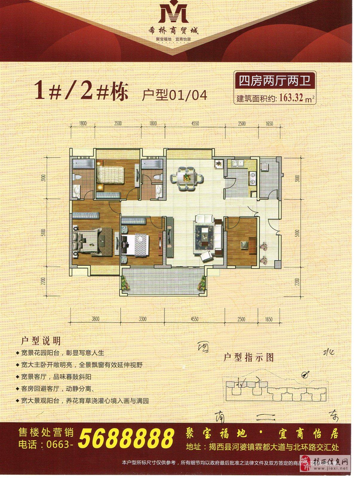 希橋商貿城2棟8樓4室2廳2衛78萬元