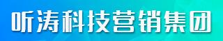 听涛科技营销集团