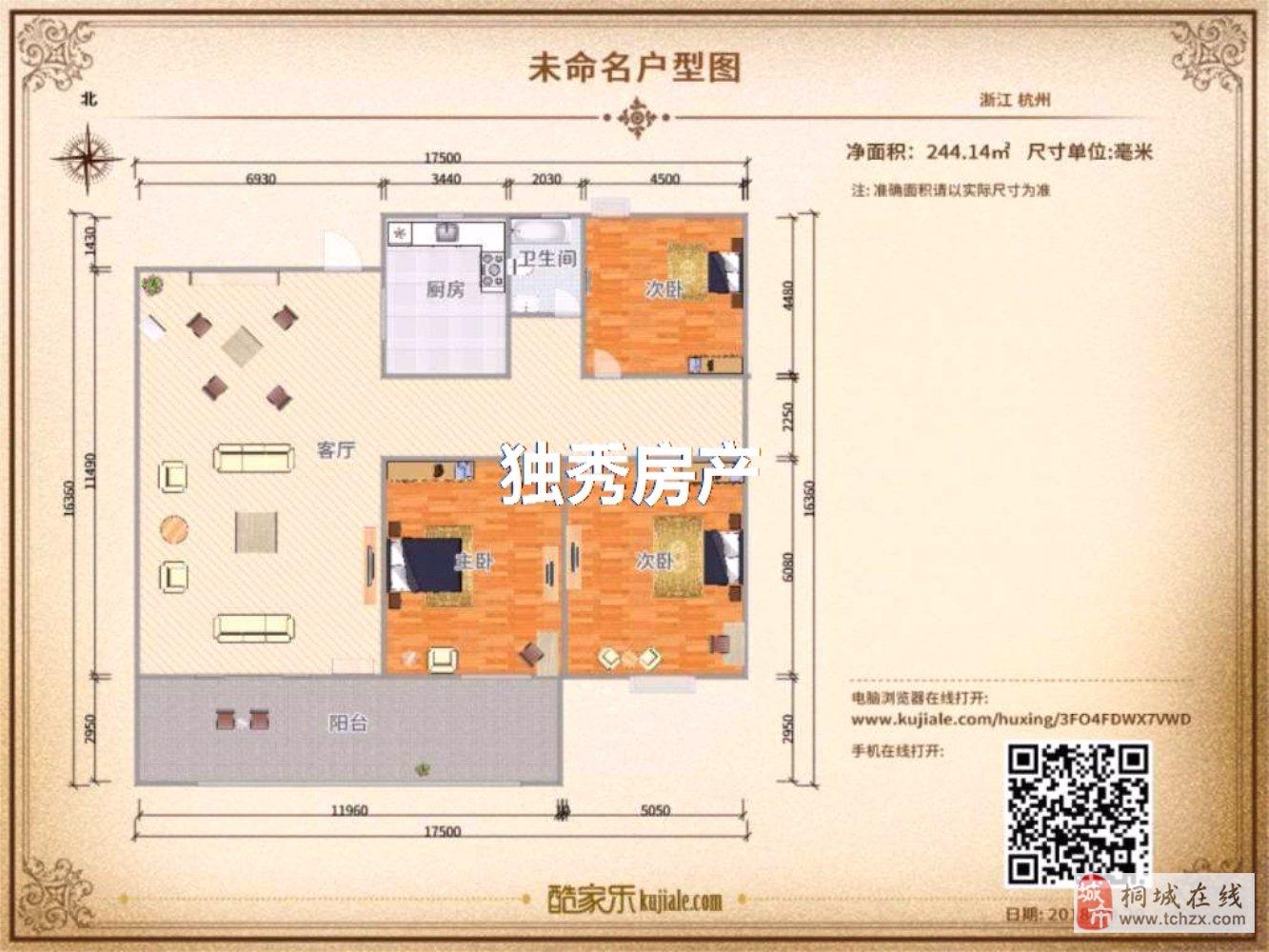 3室2厅1卫64万元中辰书香里