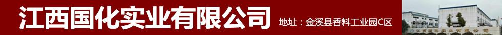 江西国化实业有限公司