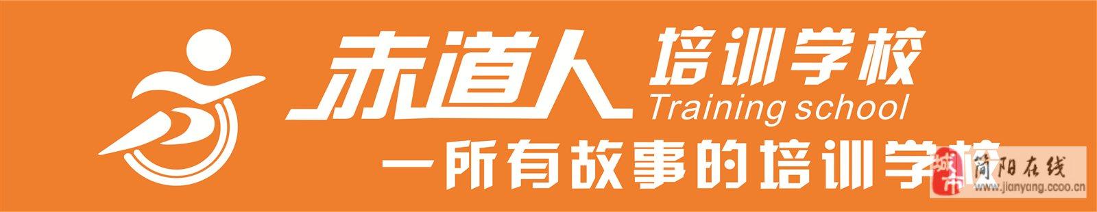简阳市赤道人培训学校有限公司