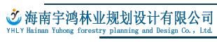 海南宇鸿林业规划设计有限公司