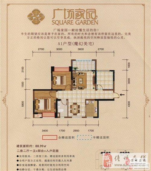 广场家园3室2厅1卫26万元哦