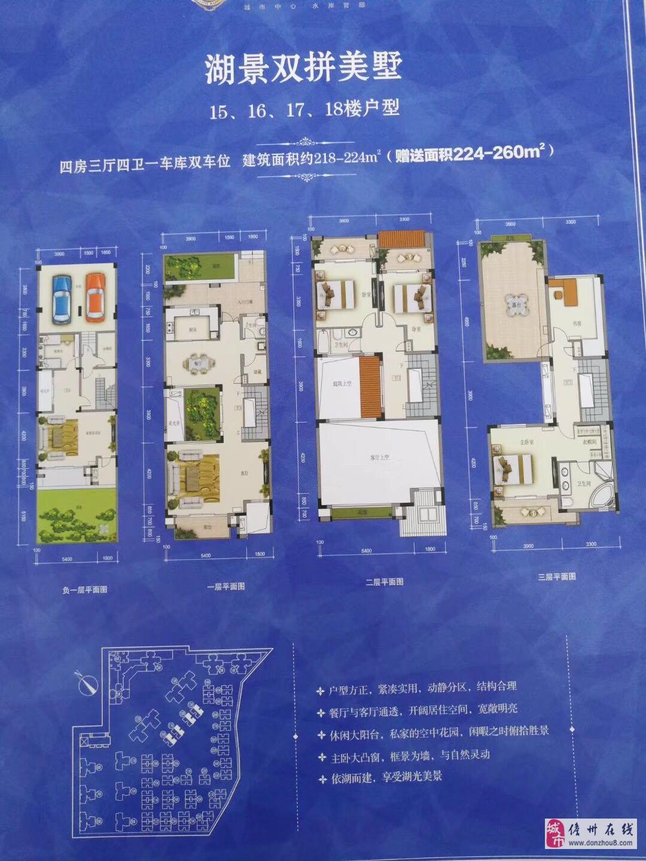 豪华别墅4室3厅4卫246万元