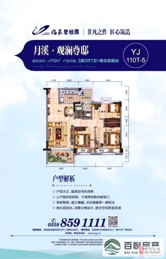 威尼斯人线上平台·碧桂园j精装3室2厅1卫90万元