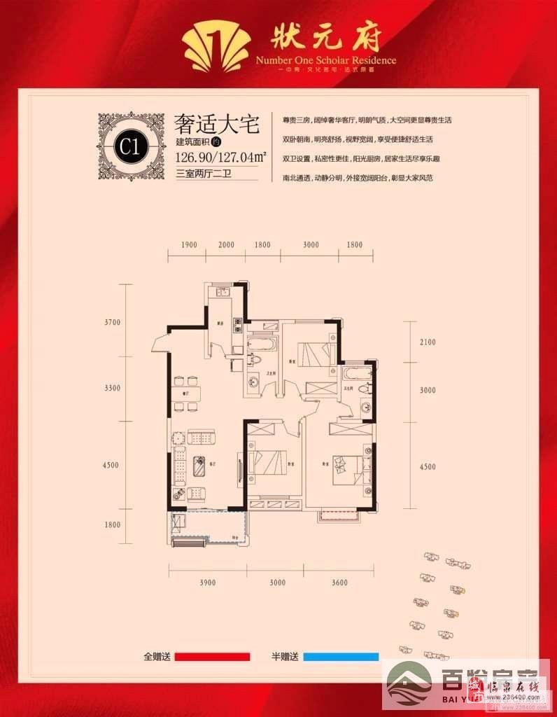状元府3室2厅1卫89万元