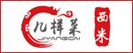 重庆市黔江区东轩餐馆