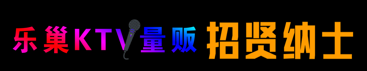 湄潭乐巢娱乐有限公司