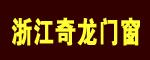 浙江奇���T窗科技有限公司