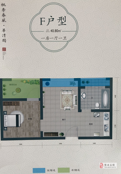 学区房高铁站桃李春风1室1厅1卫16万元首付3.5
