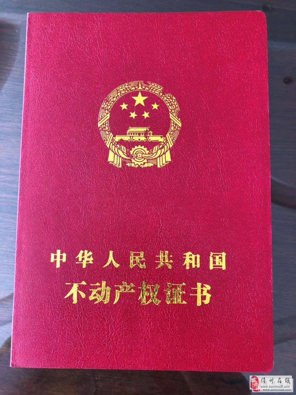 清平小区8X15米地基出售125万证件齐全随时过户