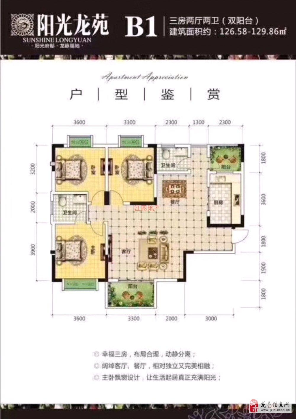 陽光龍苑樓層超好!!3室2廳2衛66.8萬元