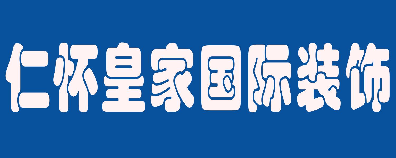 广东皇家国际装饰仁怀公司