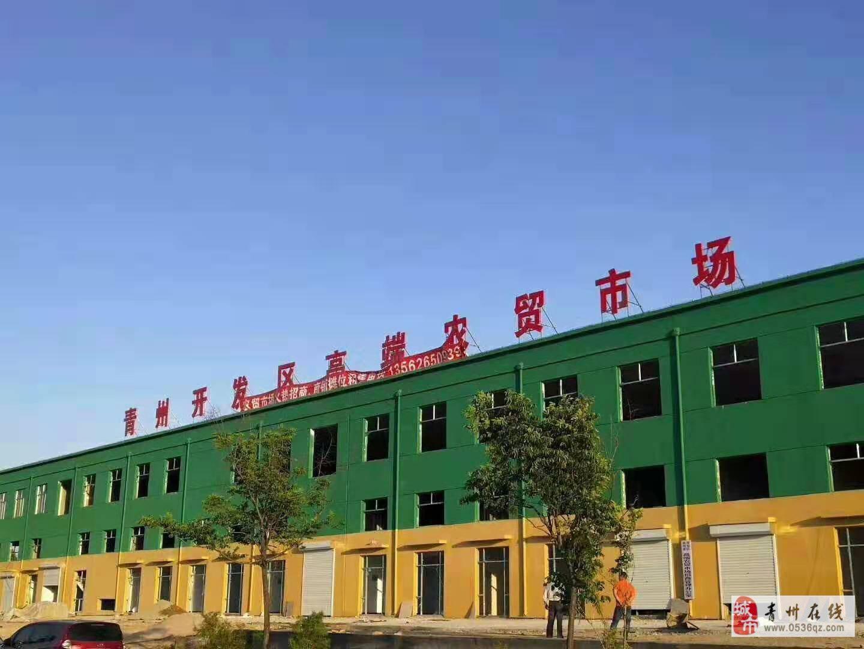 青州市开发区高端农贸市场上下两间门头