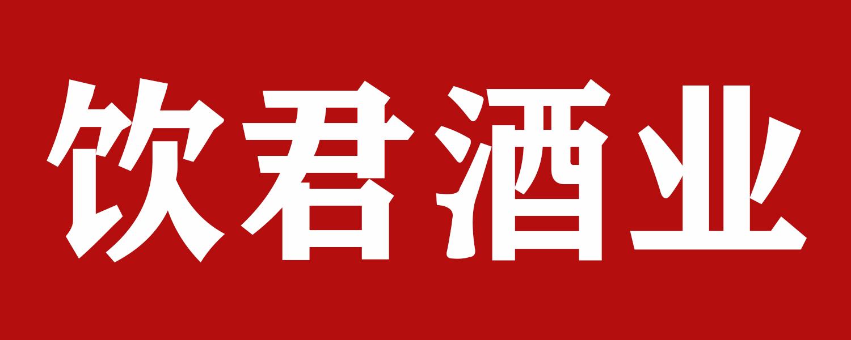 贵州省仁怀饮君酒业