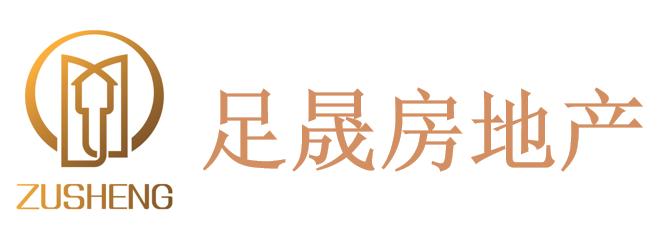 重庆足晟房地产经纪有限公司