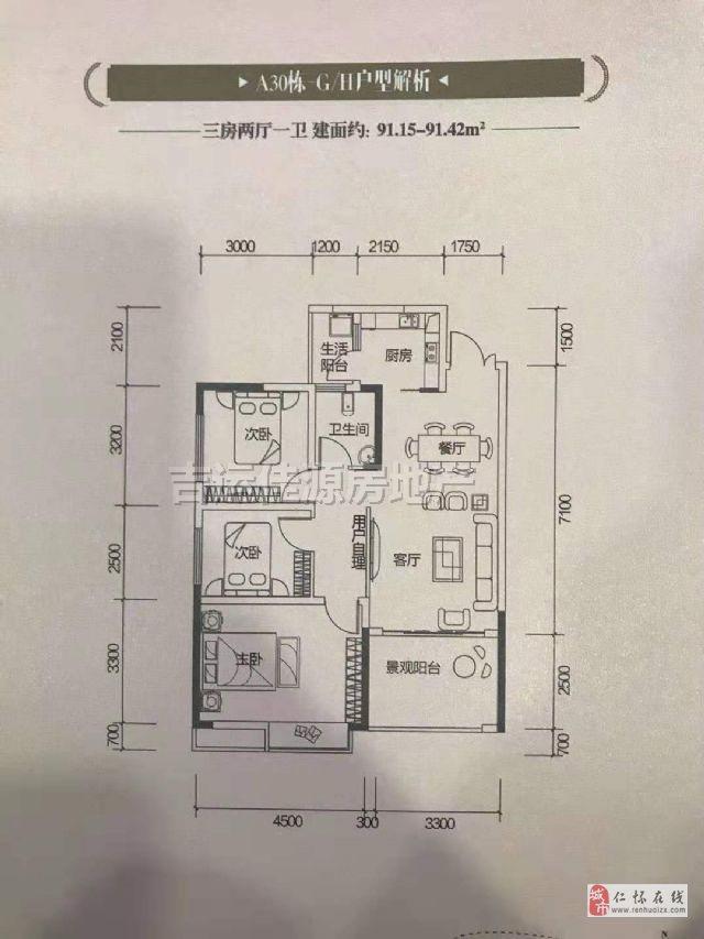 仁怀惠邦国际城3室2厅1卫63万元