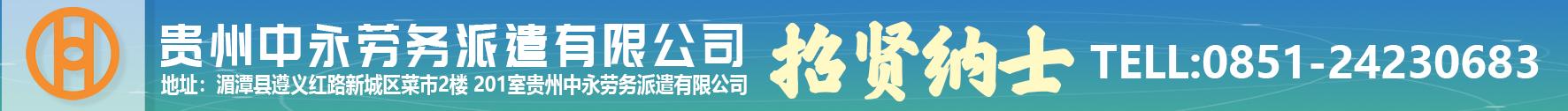 贵州中永劳务派遣有限公司
